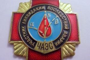 Как назначается пенсия Чернобыльцам