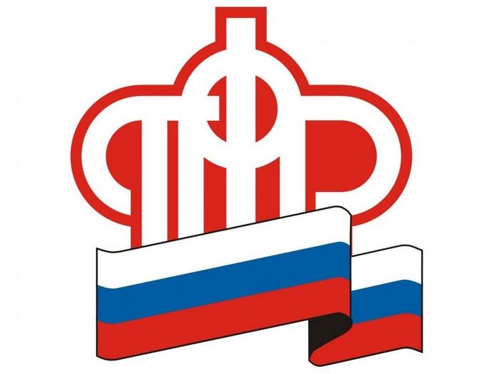 Пенсионный фонд россии логотип