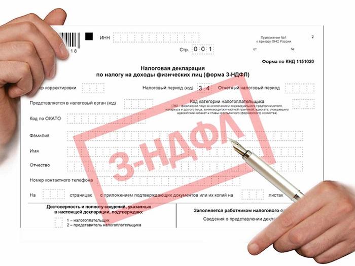 Декларация по налоговому вычету 3-НДФЛ. Особенности