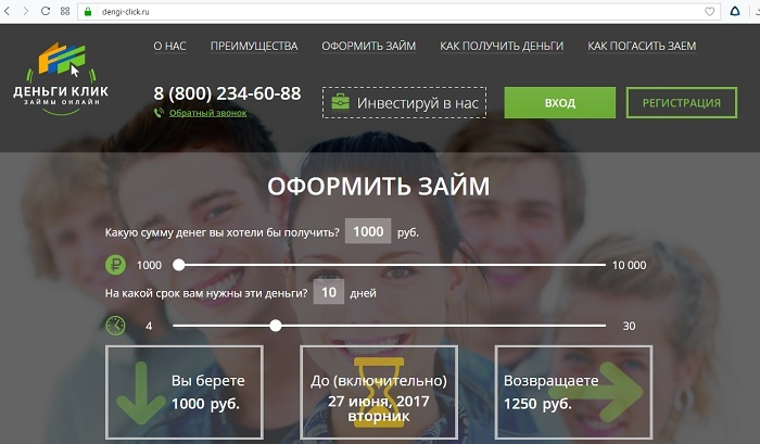 Предложения по займу от «Деньги Клик»