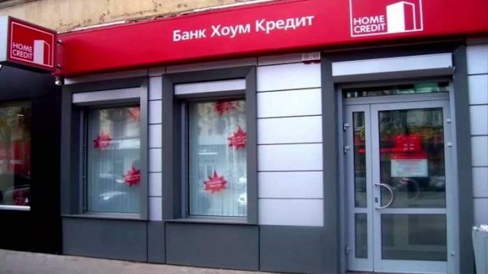Кредит по-домашнему быстро онлайн