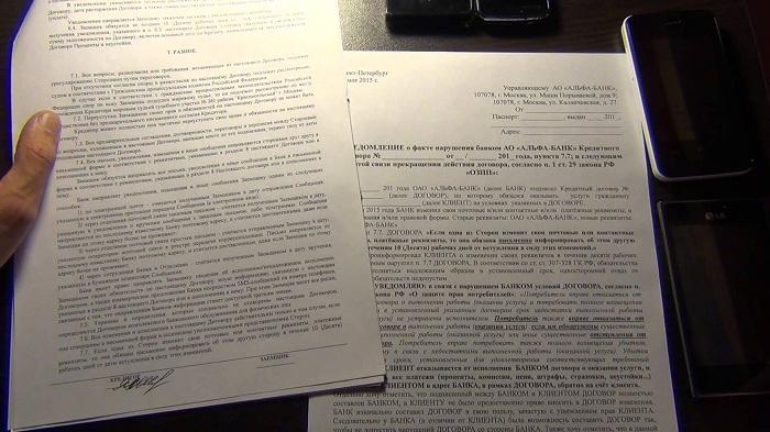 Оформление займа «Хоум Кредит», необходимая документация