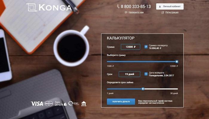 Займ от микрофинансовой организации «Конга»