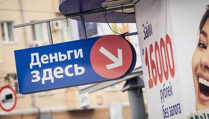 Малые займы: микрокредитование