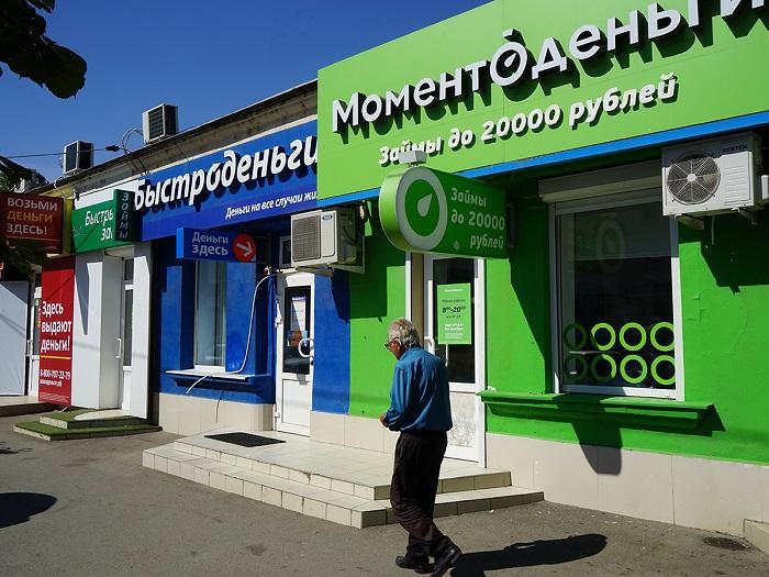 Микрофинансовое кредитование