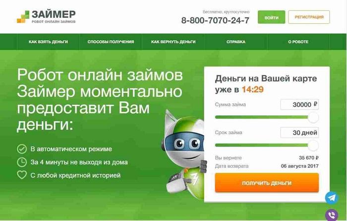Телефон бесплатной горячей линии «Займер»