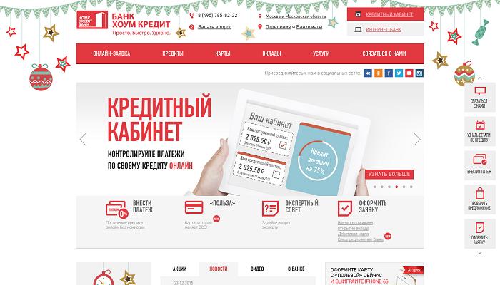 «Хоум Займ»: онлайн заявка на кредит
