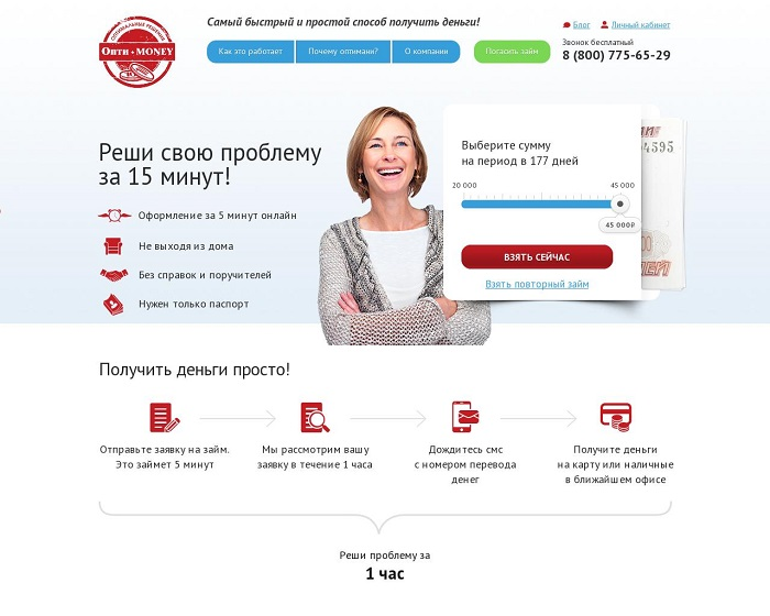 Оптимани займ: официальный сайт, личный кабинет, онлайн заявка на кредит