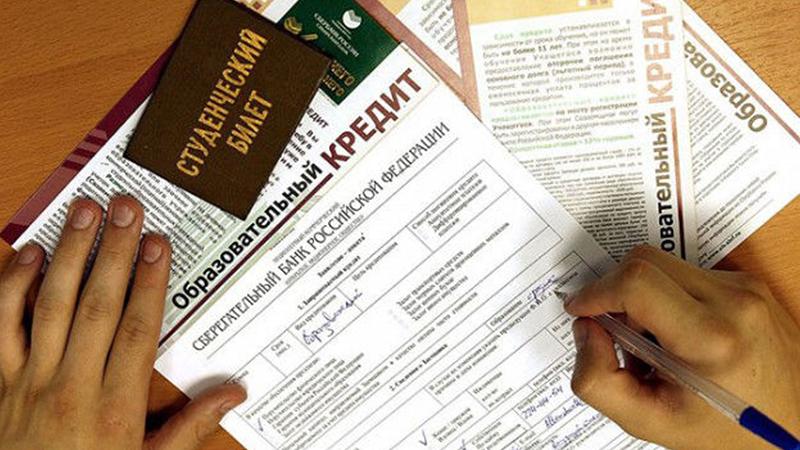 Документы для оформления образовательного кредита с господдержкой