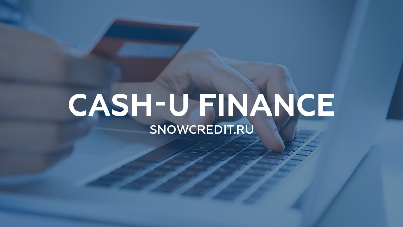 Займ онлайн от «Cash-U finance»