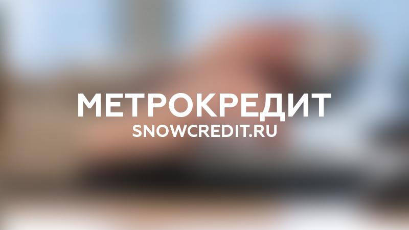 Займ в метрокредит кредит плюс первый займ без процентов