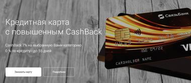 Кредитные карты Связь-Банка с повышенным CashBack: условия и отзывы