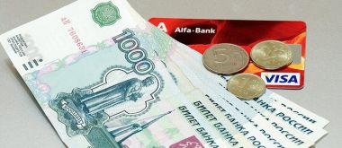 Как взять займ на 1000 рублей