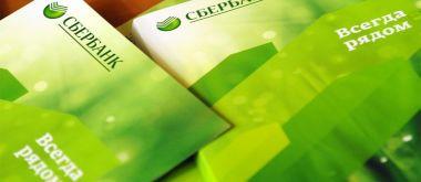 Улучшение кредитной истории в Сбербанке