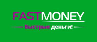 Fastmoney – подать онлайн заявку на микрозайм