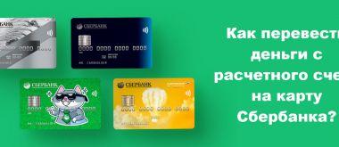 Как перевести деньги с расчетного счета на карту Сбербанка
