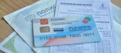 Какие виды медицинского страхования есть в России?