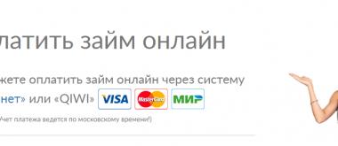 Оплата займа в МФО «Профи Кредит» банковской картой