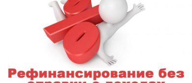 Рефинансирование кредита без справок, подтверждения дохода и поручителей