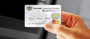 Как оформить кредитную карту Тинькофф онлайн