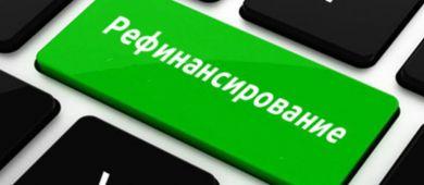 6 лучших предложений для рефинансирования кредита на выгодных условия физическим лицам