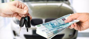 Выдача займов под залог транспортного средства