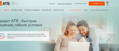 Как взять кредит наличными в банке АТБ онлайн