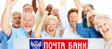 Как получить потребительский кредит наличными пенсионерам в Почта Банке