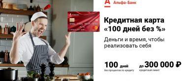 """Отзывы о кредитной карте Альфа-Банка """"100 дней без процентов"""""""