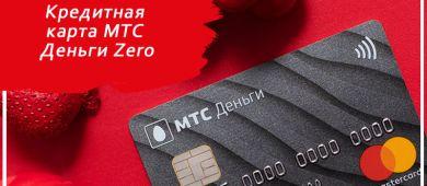 Обзор кредитной карты МТС Деньги Зеро: тарифная сетка, условия пользования и отзывы владельцев