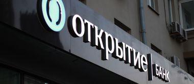 Отзывы клиентов банка «Открытие» по кредитам