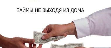 """Честные отзывы клиентов МФО """"Деньги на дом"""""""