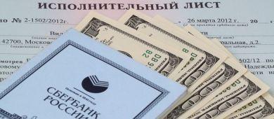 Порядок взыскания долга по судебному приказу