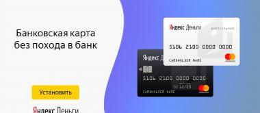 Как создать и пользоваться виртуальной картой Яндекс.Деньги