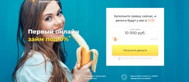Сервис подбора микрозаймов Banando: условия выдачи займа и правдивые отзывы пользователей