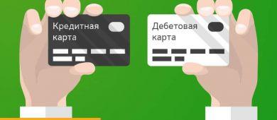 Кредитная и дебетовая карта: в чем разница и какая лучше