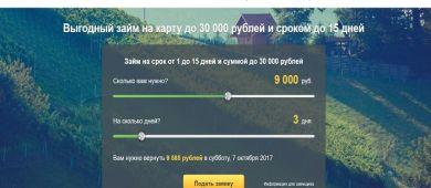 МФО «Главфинанс»: займ онлайн