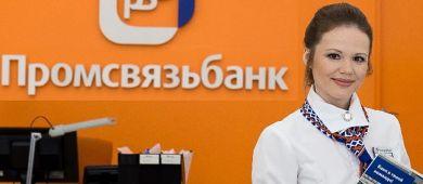 Взять кредит наличными в Промсвязьбанке — условия и требования к клиентам