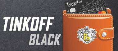 Как начисляется кэшбэк по дебетовой карте Тинькофф Black Edition