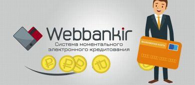 Оформления займа в МФО Веббанкир — требования и пошаговая инструкция