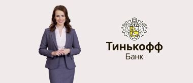 Отзывы клиентов о кредитовании в банке Тинькофф