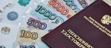 8 банков и 6 МФО, которые дают кредит пенсионерам