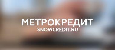 Метрокредит: онлайн займ