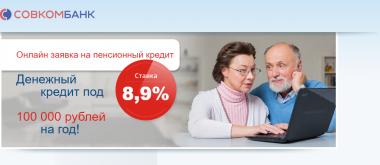 """Кредит наличными для пенсионеров в Совкомбанке: подробный обзор программы """"Пенсионный Плюс"""""""
