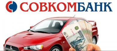 Как подать онлайн заявку на автокредит в Совкомбанке