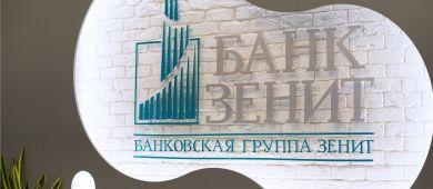 Потребительский кредит в банке Зенит: онлайн заявка и отзывы клиентов