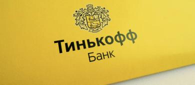 Как оформить потребительский кредит наличными в Тинькофф банке в режиме онлайн