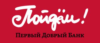 """Кредит наличными онлайн в банке """"Пойдем"""" – какой процент и условия"""