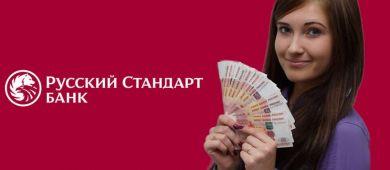 Как оформить потребительский кредит в банке Русский Стандарт