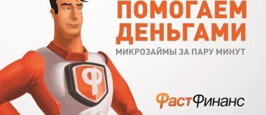 Фаст Финанс — самые быстрые займы в России